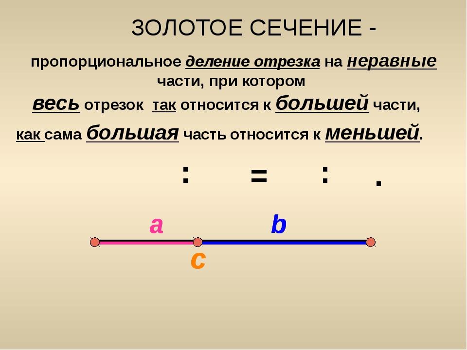 пропорциональное деление отрезка на неравные части, при котором весь отрезок...