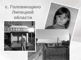 с. Головинщино Липецкой области