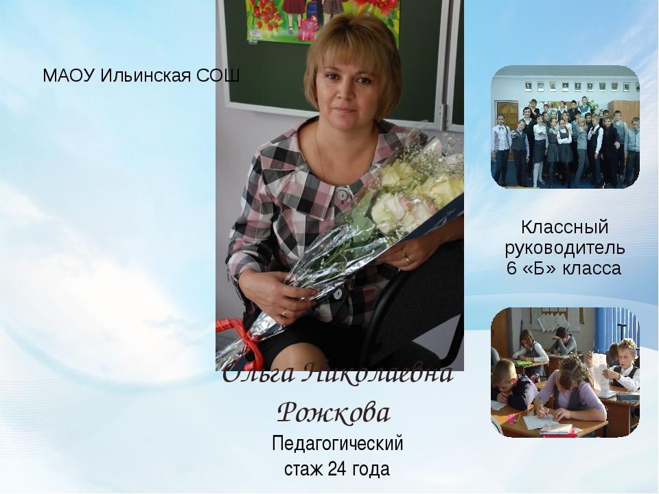 Педагогический стаж 24 года Ольга Николаевна Рожкова