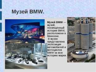 Музей BMW. Музей BMW — музей, посвящённый истории BMW, расположенн в Мюнхене.