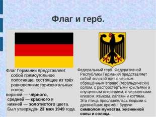 Флаг и герб. Федеральный герб Федеративной Республики Германия представляет с