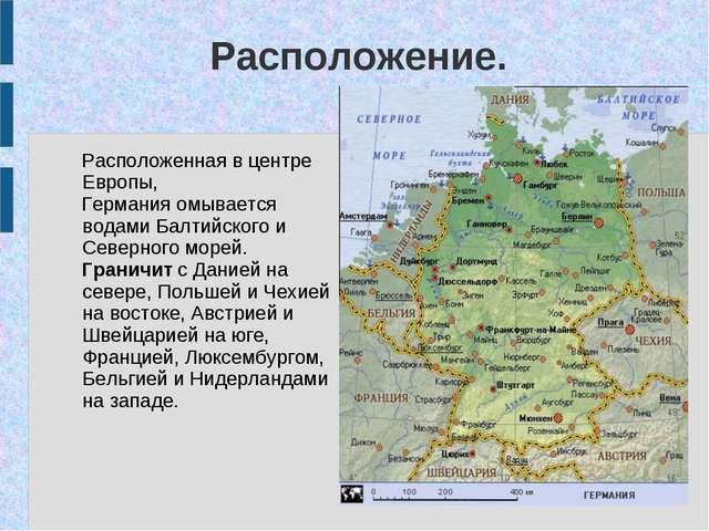 Расположение. Расположенная в центре Европы, Германия омывается водами Балтий...