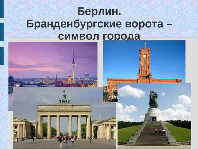 Берлин. Бранденбургские ворота – символ города