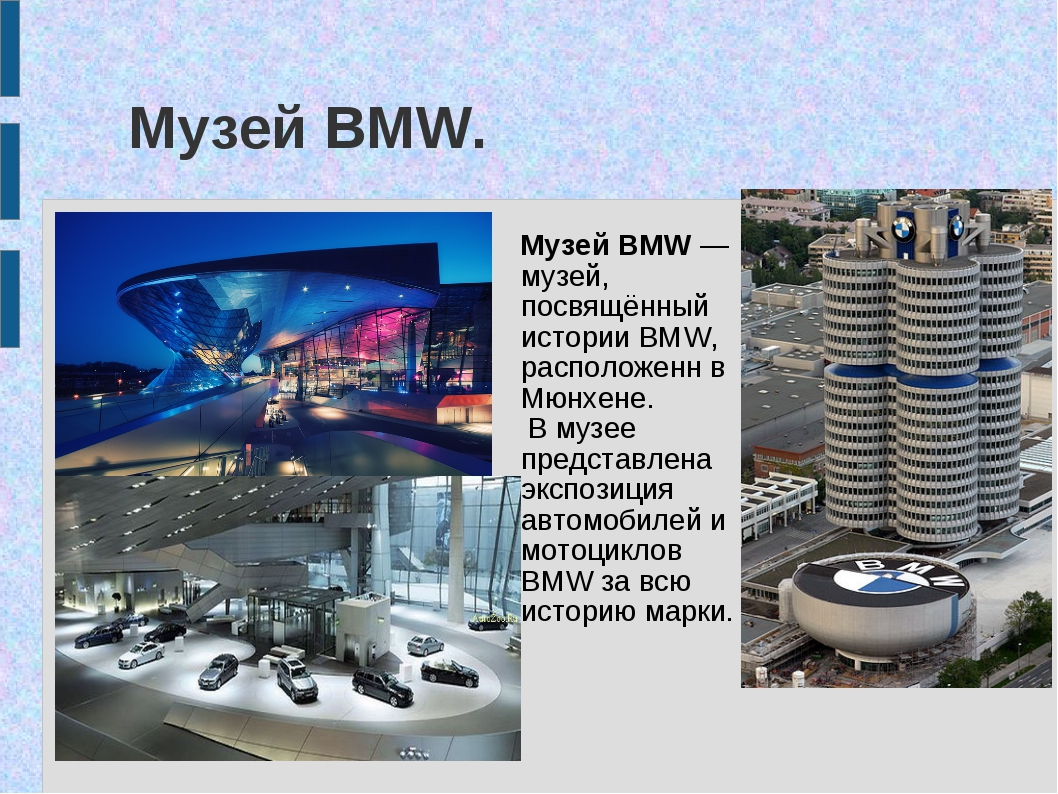 Музей BMW. Музей BMW — музей, посвящённый истории BMW, расположенн в Мюнхене....