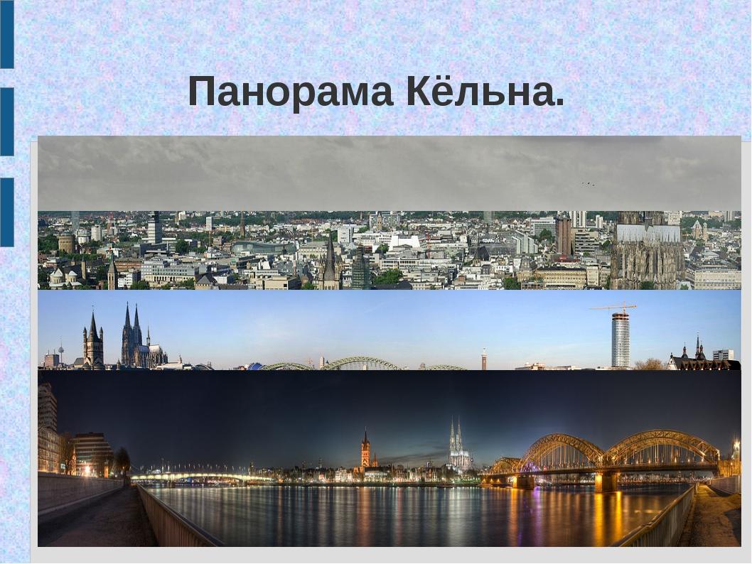 Панорама Кёльна.