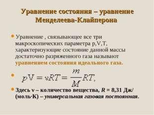 Уравнение состояния – уравнение Менделеева-Клайперона Уравнение , связывающее