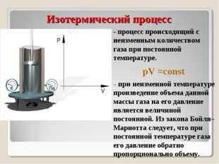 Изотермический процесс pV =const - процесс происходящий с неизменным количест