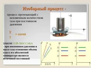 Изобарный процесс - процесс протекающий с неизменным количеством газа при пос