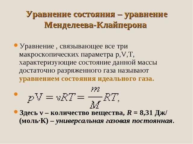 Уравнение состояния – уравнение Менделеева-Клайперона Уравнение , связывающее...
