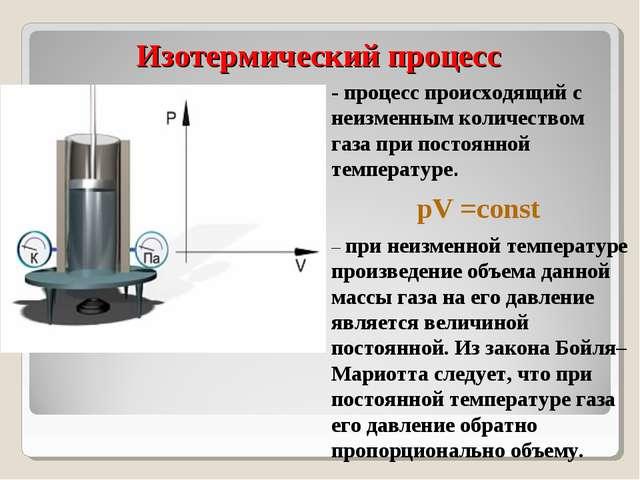 Изотермический процесс pV =const - процесс происходящий с неизменным количест...
