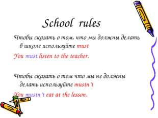 School rules Чтобы сказать о том, что мы должны делать в школе используйте mu