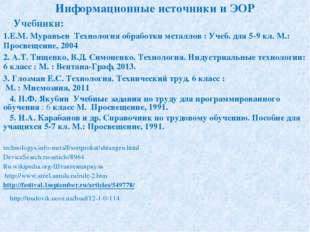 Информационные источники и ЭОР Учебники: Е.М. Муравьев Технология обработки м