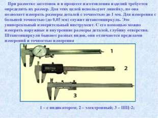 При разметке заготовок и в процессе изготовления изделий требуется определить