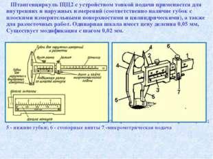 Штангенциркуль ЩЦ2 с устройством тонкой подачи применяется для внутренних и н