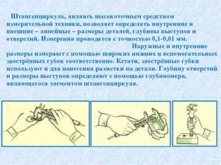Штангенциркуль, являясь высокоточным средством измерительной техники, позвол