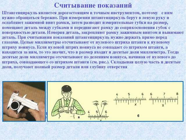 Считывание показаний Штангенциркуль является дорогостоящим и точным инструмен...
