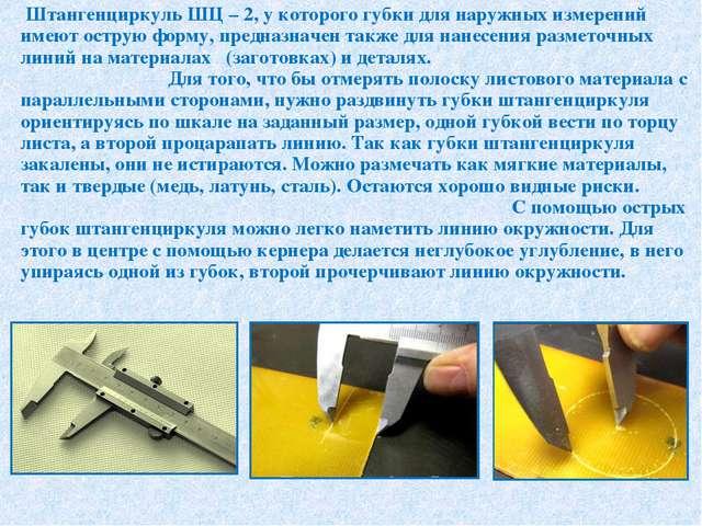 Штангенциркуль ШЦ – 2, у которого губки для наружных измерений имеют острую...