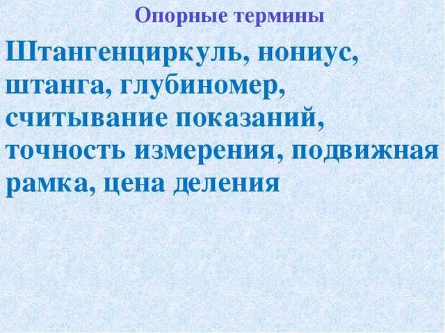 Опорные термины Штангенциркуль, нониус, штанга, глубиномер, считывание показ...