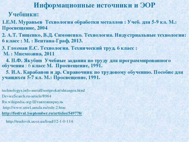 Информационные источники и ЭОР Учебники: Е.М. Муравьев Технология обработки м...