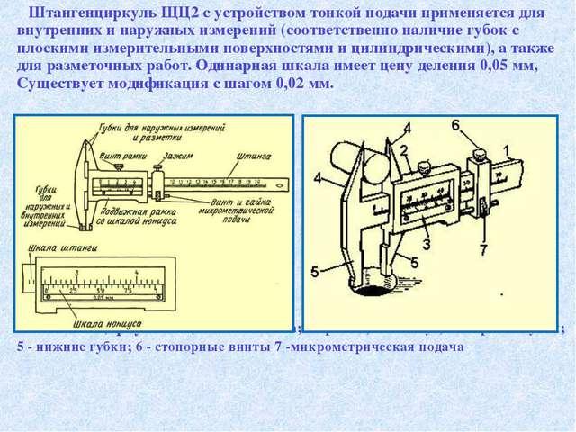 Штангенциркуль ЩЦ2 с устройством тонкой подачи применяется для внутренних и н...