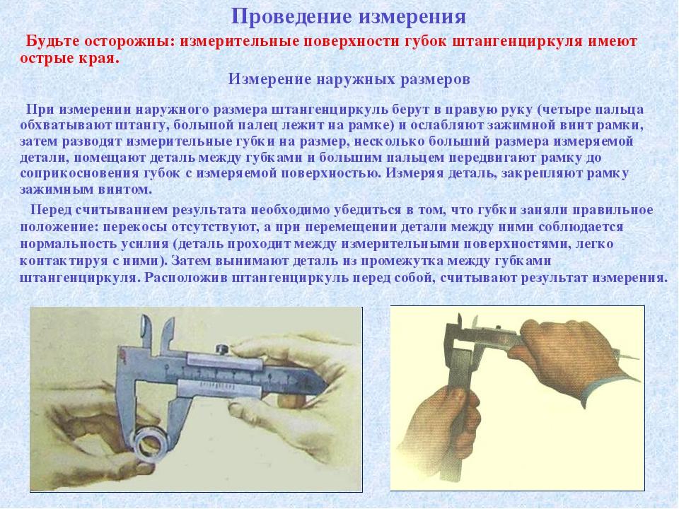 Проведение измерения Будьте осторожны: измерительные поверхности губок штанге...