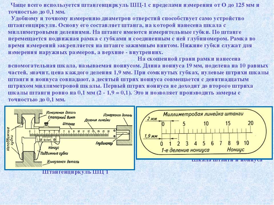 Чаще всего используется штангенциркуль ШЦ-1 с пределами измерения от О до 125...