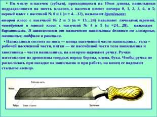 • По числу nнасечек (зубьев), приходящихся на 10мм длины, напильники подраз