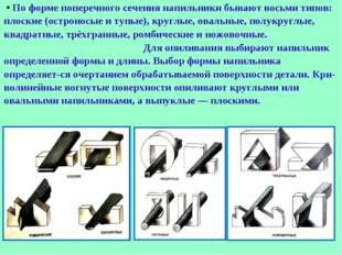 • По форме поперечного сечения напильники бывают восьми типов: плоские (остр