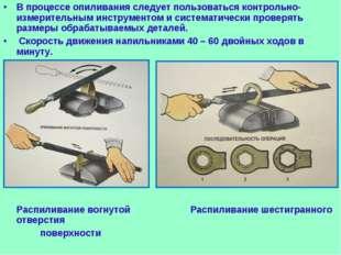 В процессе опиливания следует пользоваться контрольно-измерительным инструмен