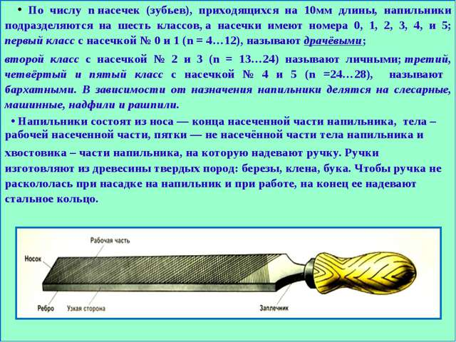 • По числу nнасечек (зубьев), приходящихся на 10мм длины, напильники подраз...