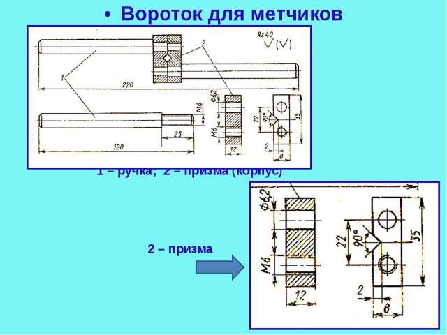 Вороток для метчиков 1 – ручка; 2 – призма (корпус) 2 – призма