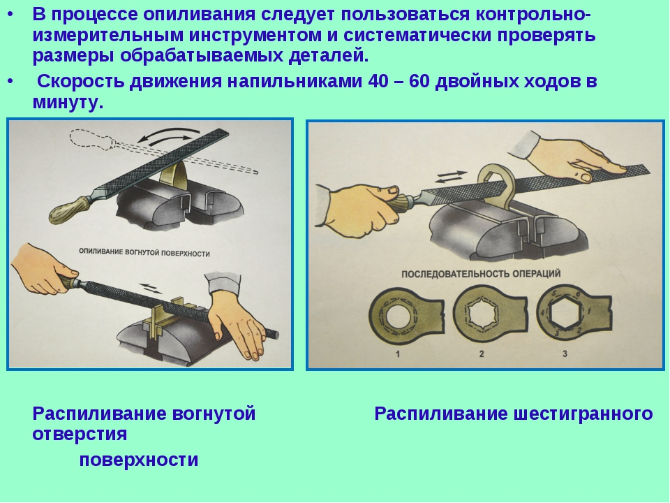 В процессе опиливания следует пользоваться контрольно-измерительным инструмен...