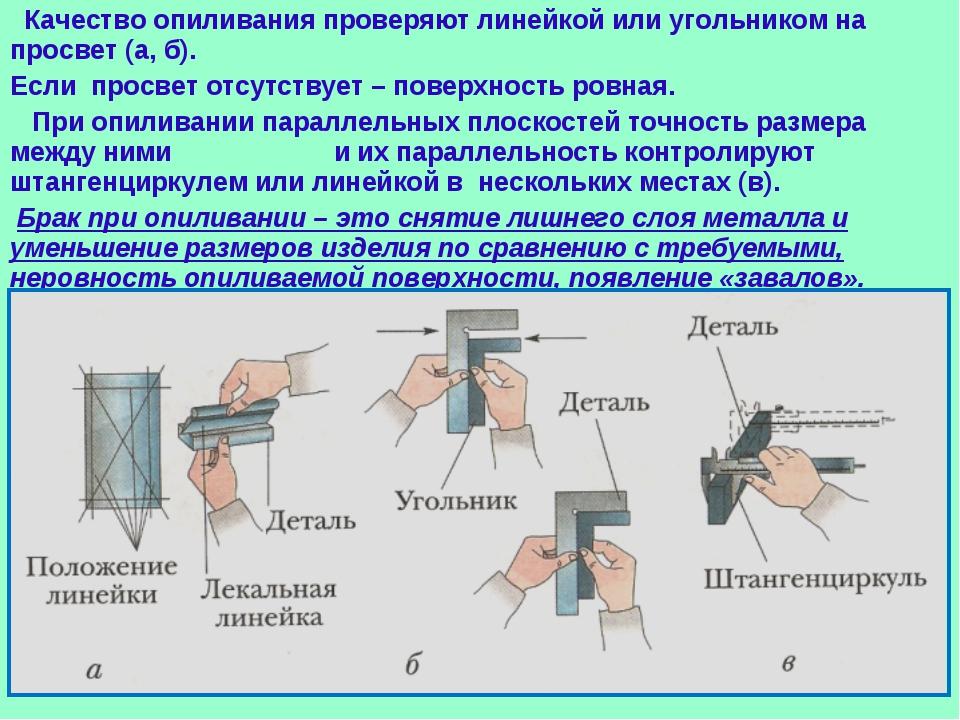Качество опиливания проверяют линейкой или угольником на просвет (а, б). Есл...