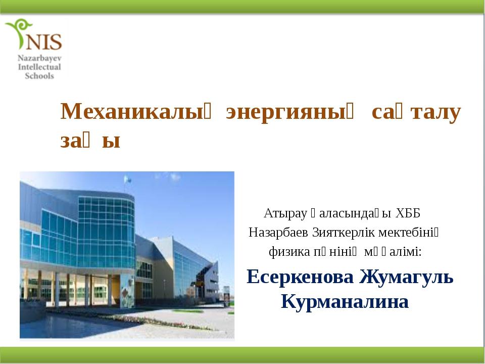Механикалық энергияның сақталу заңы Атырау қаласындағы ХББ Назарбаев Зияткерл...