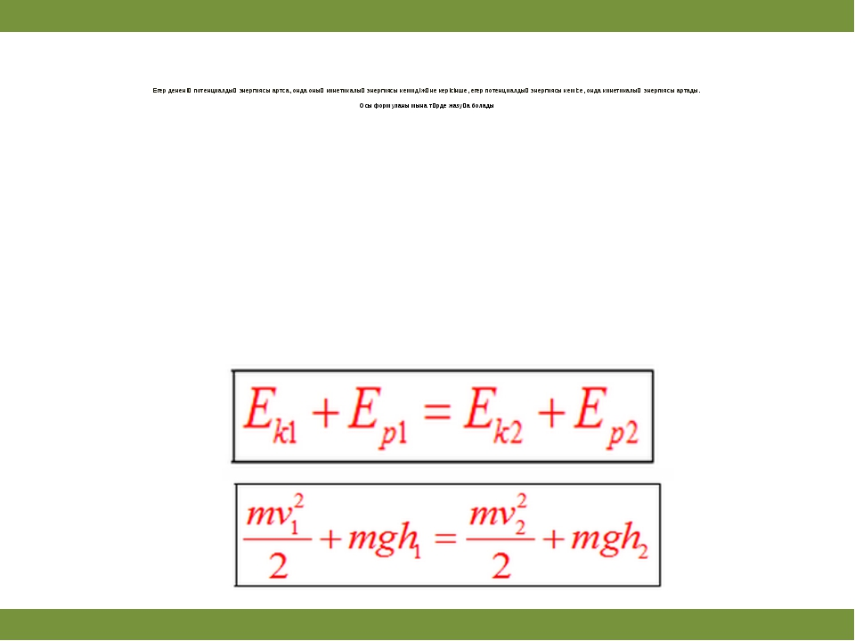 Егер дененің потенциалдық энергиясы артса, онда оның кинетикалық энергиясы к...