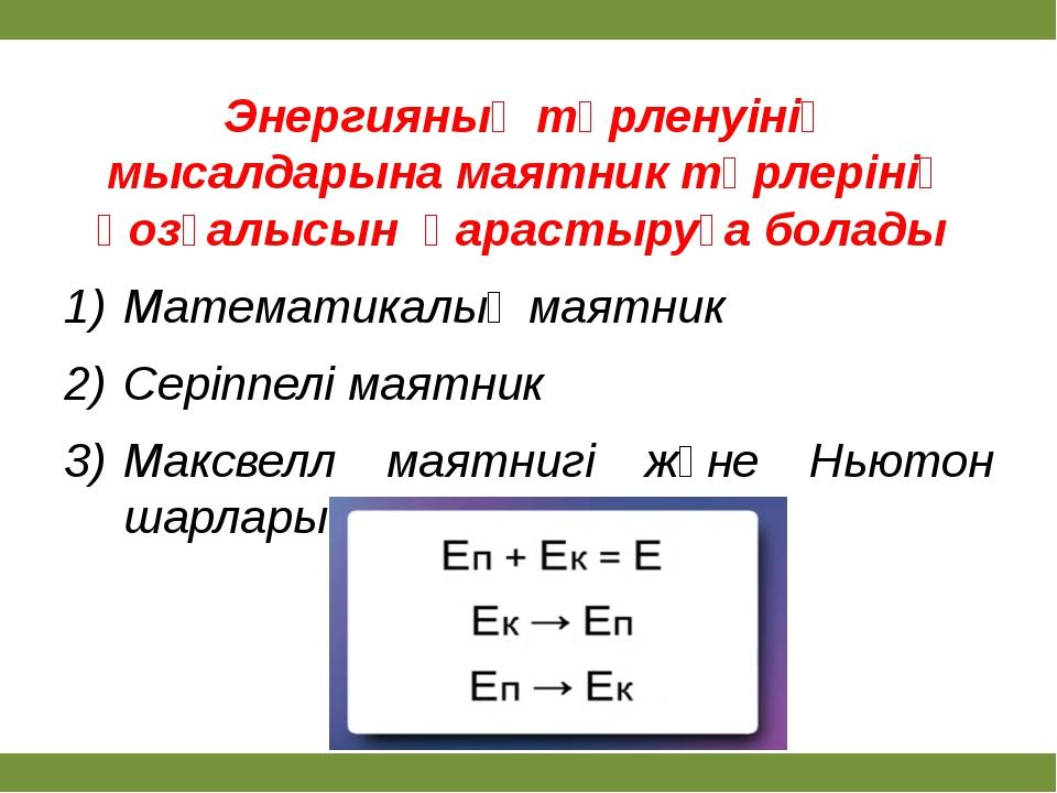 Энергияның түрленуінің мысалдарына маятник түрлерінің қозғалысын қарастыруға...