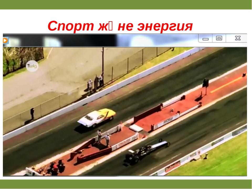 Спорт және энергия Формула -1