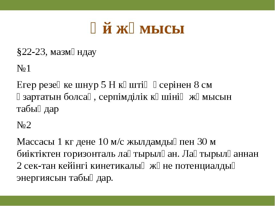 Үй жұмысы §22-23, мазмұндау №1 Егер резеңке шнур 5 Н күштің әсерінен 8 см ұз...