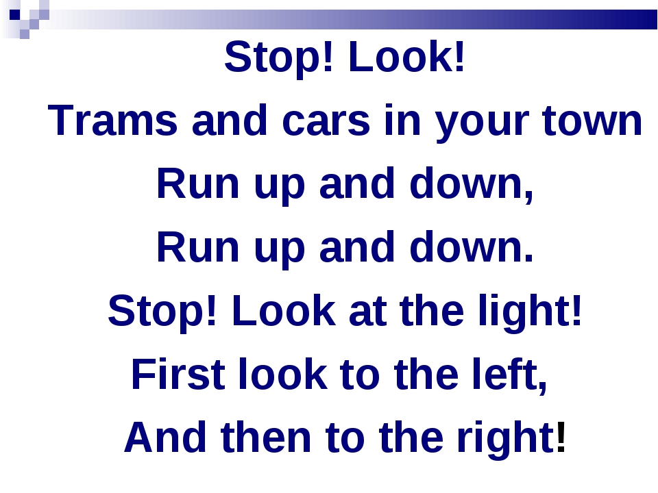 Stop! Look! Trams and cars in your town Run up and down, Run up and down. Sto...