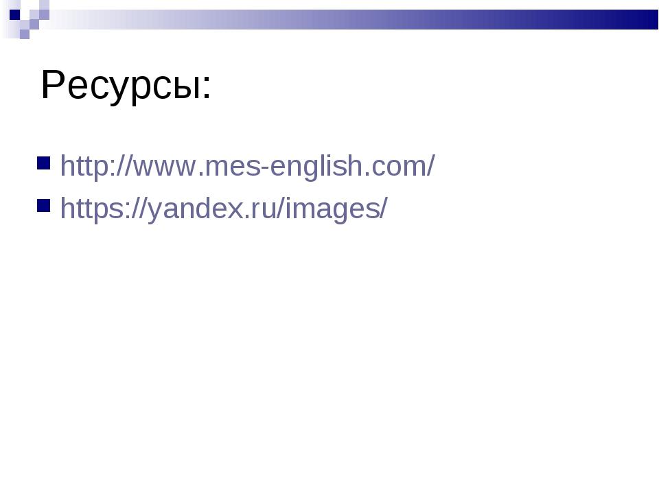 Ресурсы: http://www.mes-english.com/ https://yandex.ru/images/