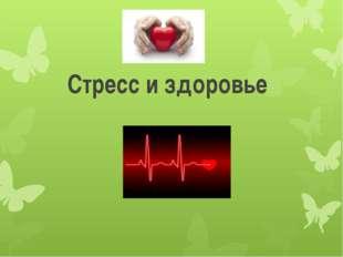 Стресс и здоровье