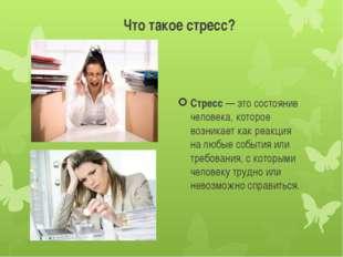 Что такое стресс? Стресс— это состояние человека, которое возникает как реак