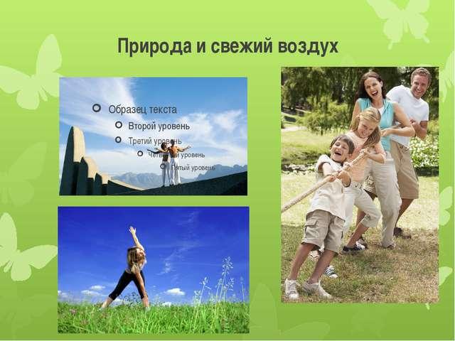 Природа и свежий воздух
