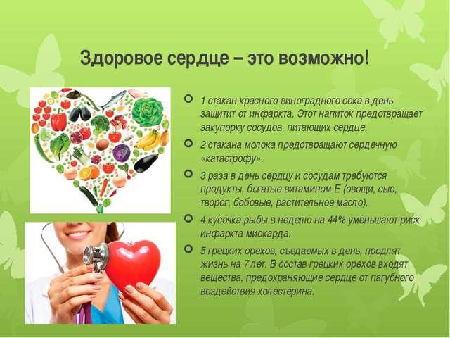 Здоровое сердце – это возможно! 1 стакан красного виноградного сока в день за...