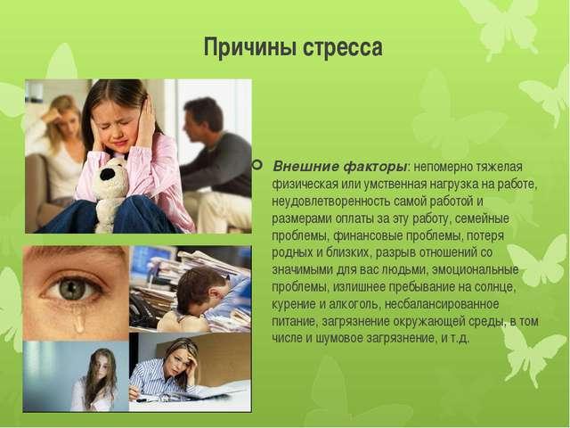 Причины стресса Внешние факторы:непомерно тяжелая физическая или умственная...