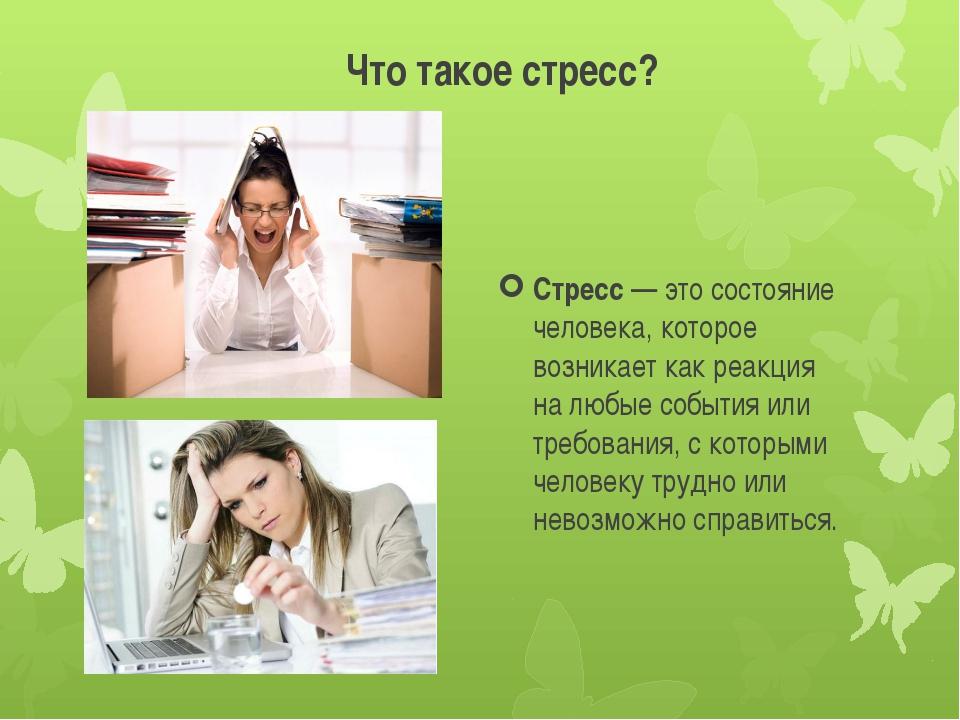 Что такое стресс? Стресс— это состояние человека, которое возникает как реак...