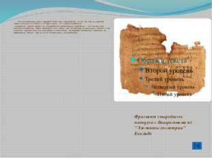 После учебы в Александрии Архимед вновь вернулся в Сиракузы и унаследовал до