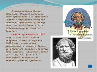 Самым известным достижением Эратосфена в области географии был изобретенный
