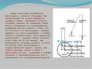 Математические работы Герона являются энциклопедией античной прикладной мате