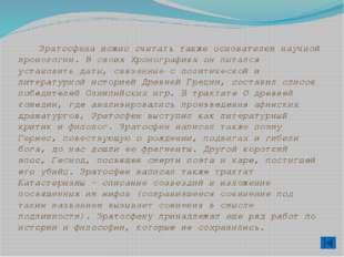 ЛОБАЧЕВСКИЙ НИКОЛАЙ ИВАНОВИЧ (1792–1856) Главным достижением Лобачевского яв